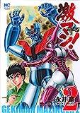 激マン!マジンガーZ編 (2) (ニチブンコミックス)