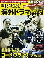 日経エンタテインメント!  海外ドラマSpecial 2018[夏]号 (日経BPムック)
