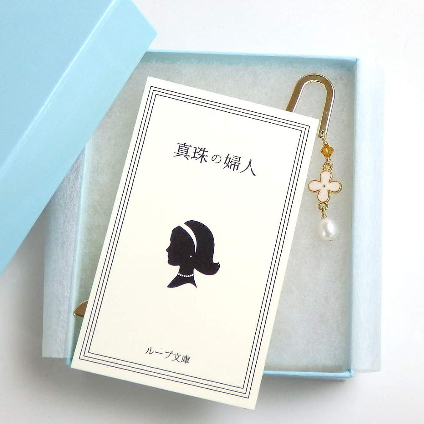 国十分な検体ギフトケース付き しおり ブックマーカー ホワイトフラワー オレンジスワロフスキー 淡水パール ゴールドカラー 金属 メタル 栞 真珠の夫人