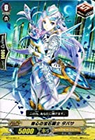 カードファイト!!ヴァンガード(ヴァンガード) 専心の宝石騎士 タバサ(C) ブースターパック第10弾(騎士王凱旋)収録カード