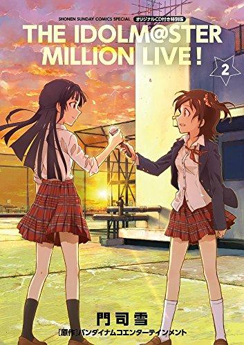 アイドルマスター ミリオンライブ! 2 オリジナルCD付き特別版 (ゲッサン少年サンデーコミックス)の詳細を見る