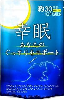 グリシン ナイトサプリ テアニン バレリアン GABA サプリ ぐっすりをサポート サプリメント 幸眠 30日分