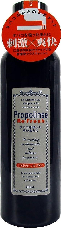 中世のバケツ流行しているプロポリンス リフレッシュ600ml【まとめ買い6個セット】