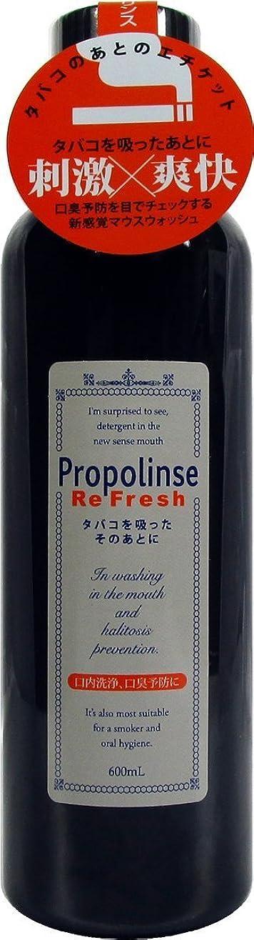 ほかに人つかまえるプロポリンス リフレッシュ600ml【まとめ買い12個セット】