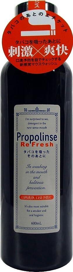 プロポリンス リフレッシュ600ml【まとめ買い12個セット】