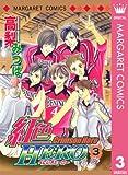 紅色HERO 3 (マーガレットコミックスDIGITAL)