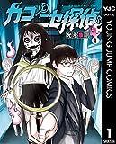 カコとニセ探偵 1 (ヤングジャンプコミックスDIGITAL)