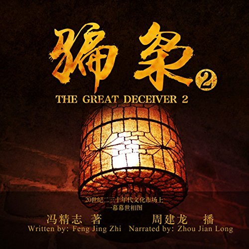 骗枭 2 - 騙梟 2 [The Great Deceiver 2] cover art