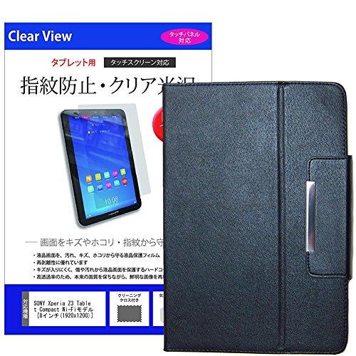 メディアカバーマーケット SONY Xperia Z3 Tablet Compact Wi-Fiモデル[8インチ(1920x1200)] 機種用 【スタンド機能付 タブレットケース と 指紋防止 クリア 光沢 液晶保護フィルム のセット】機種で使える【スタ