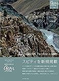 ラダック ザンスカール スピティ 北インドのリトル・チベット[増補改訂版] (地球の歩き方GEM STONE)