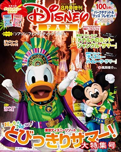 ディズニーファン2019年8月号増刊  東京ディズニーリゾート とびっきりサマー! 大特集号 [雑誌] (DISNEY FAN)