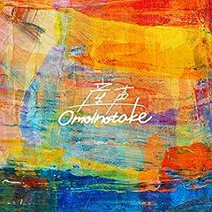Omoinotake「産声」の歌詞を収録したCDジャケット画像