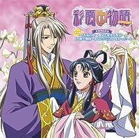 Vol. 3-Saiunkoku Monogatari Second Serie by Saiunkoku Monogatari Second Serie (2008-02-08)
