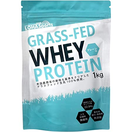 LOHAStyle(ロハスタイル)ホエイプロテイン プレーン 1kg グラスフェッド (USDA認証取得原料) WPC 牛成長ホルモン不使用 牧草飼育乳牛 100% (合成甘味料・合成香料・無添加)