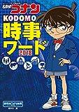 名探偵コナン KODOMO時事ワード2018