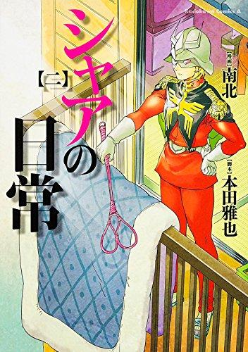 シャアの日常 (2) (カドカワコミックス・エース)の詳細を見る