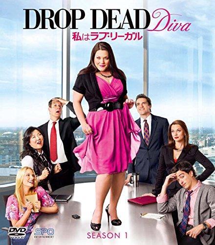 【スマートBOX】私はラブ・リーガル DROP DEAD Diva シーズン1 DVD-BOX (SPO海ドラ☆スマートDVD-BOXコレクション)