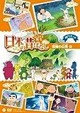 ふるさと再生 日本の昔ばなし 「因幡の白兎」[DVD]