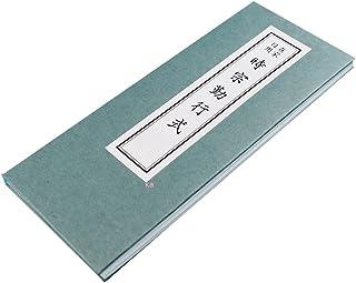 鎌倉よろずや 経本 在家日用 時宗勤行式 一遍 遊行寺 一遍上人御法語 仏説阿弥陀経