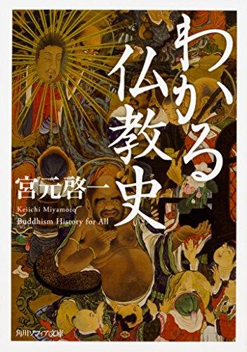 わかる仏教史 (角川ソフィア文庫)の詳細を見る