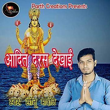Aadit Daras Dekhai - Single