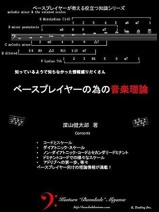 ベースプレイヤーの為の音楽理論: ベースプレイヤーが教える役に立つ知識シリーズ