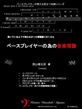 Music Theory for Bass Players: Useful Tips for Bass Players: Answers all of your questions about music theory (Japanese Ed...