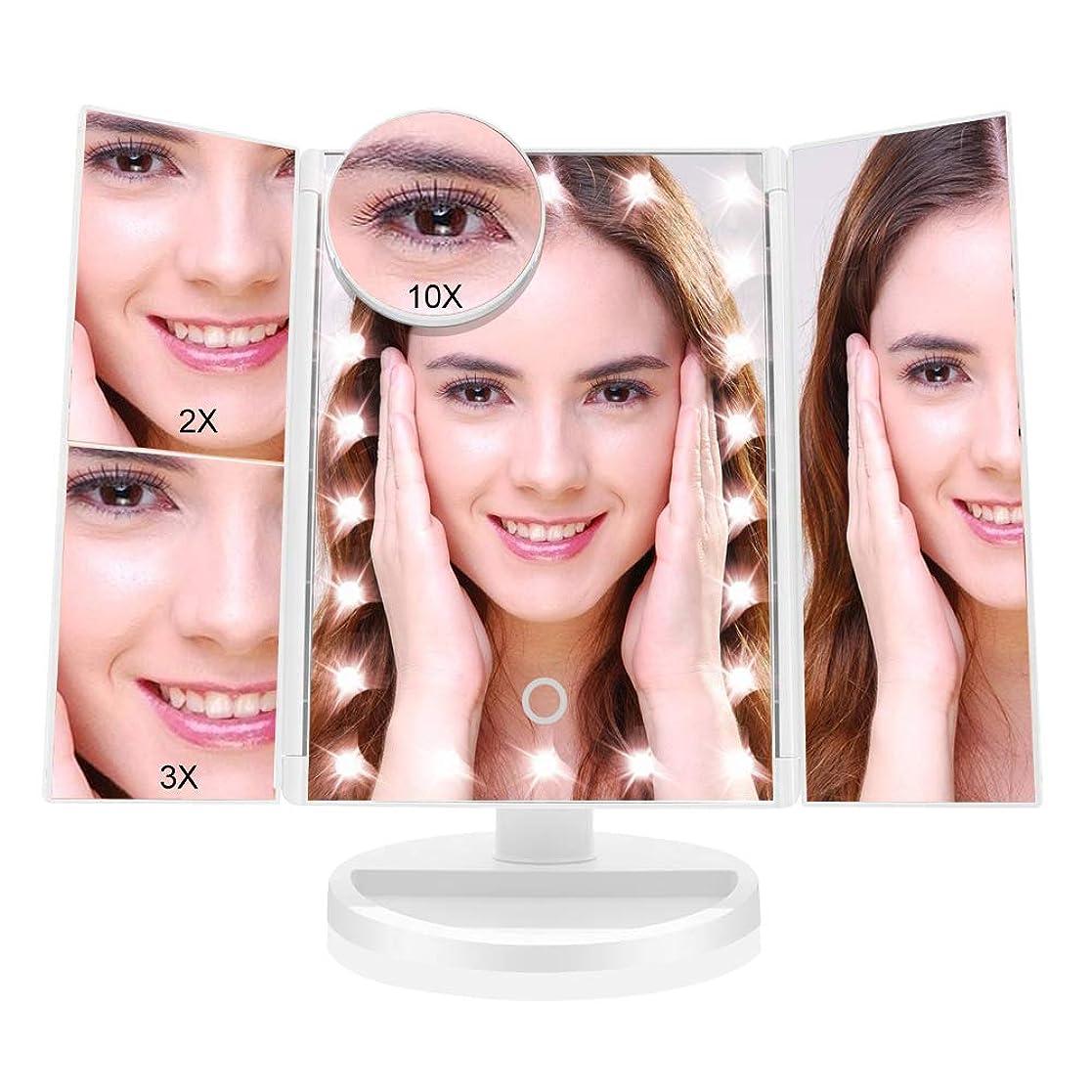 連結する矛盾する診断する化粧鏡 化粧ミラー 鏡 三面鏡 女優 卓上 21個LED付き 拡大鏡 2X 3X 10X 倍 明るさ調節可能 180°回転 電池&USB2WAY給電 収納便利