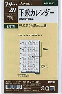 2019年版 ミニ6穴サイズ ダ・ヴィンチ 下敷カレンダー システム手帳リフィル DPR1940