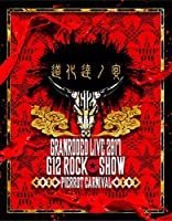 「GRANRODEO LIVE 2017 G12 ROCK☆SHOW 道化達ノ宴/GRANRODEO LIVE 2017 G7 ROCK☆SHOW 忘...