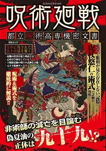 呪術廻戦 都立呪術高専機密文書 (MSムック)