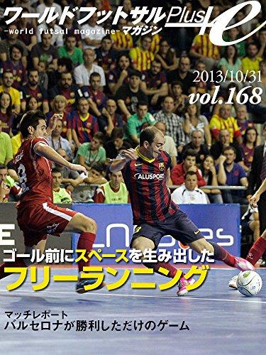 World Futsal Magazine Plus Vol168: Match report FC Barcelona vs ElPozo Murcia...