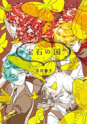宝石の国(5) (アフタヌーンコミックス)の詳細を見る