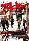 アナーキー [DVD] image