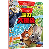 Disney Bilingual Picture Hide and Seek: Brain Challenge(Chinese Edition)