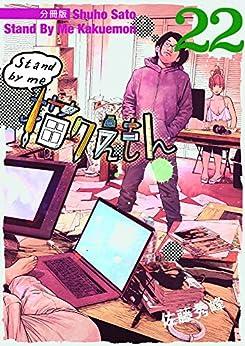 [佐藤 秀峰]のStand by me 描クえもん 分冊版 22