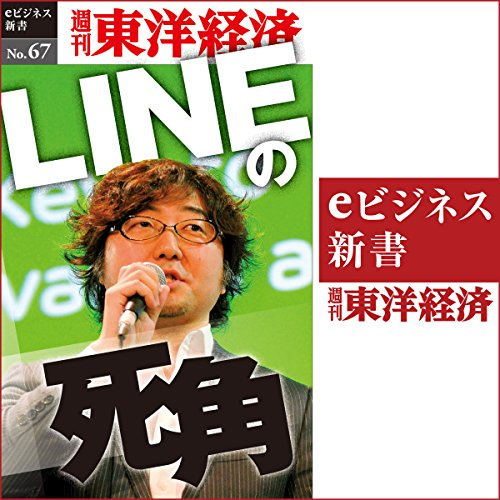 『LINEの死角 (週刊東洋経済eビジネス新書 No.67)』のカバーアート
