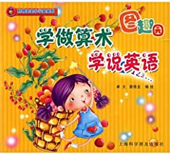 learn to do arithmetic theory of intelligent baby Primary School English Series(Chinese Edition)