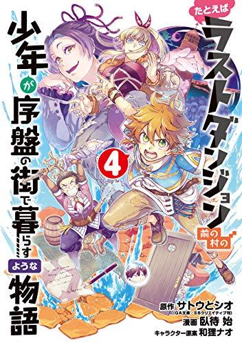 たとえばラストダンジョン前の村の少年が序盤の街で暮らすような物語 (4) (ガンガンコミックスONLINE)
