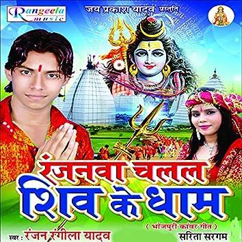 Ranjanwa Chalal Dewghar
