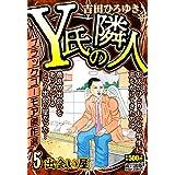 Y氏の隣人 5 出会い屋 (ミッシィコミックス)