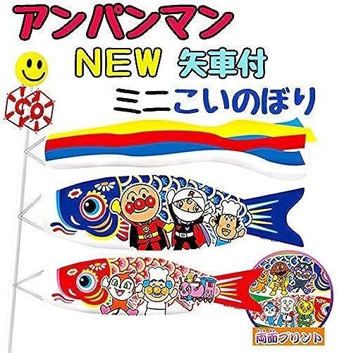 Anpanman Art von Familienwappen mit Mini-Karpfen (Japan-Import)