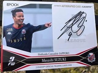 jリーグ2020オフィシャルトレーディングカードコンサドーレ札幌鈴木武蔵サイン...