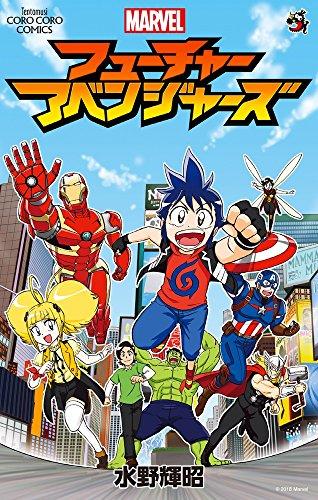 マーベル フューチャー・アベンジャーズ (てんとう虫コミックス)