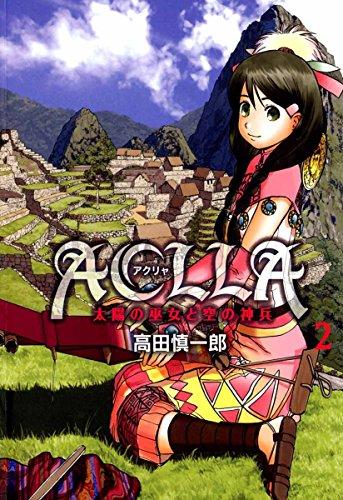 Aclla~太陽の巫女と空の神兵~ 2巻
