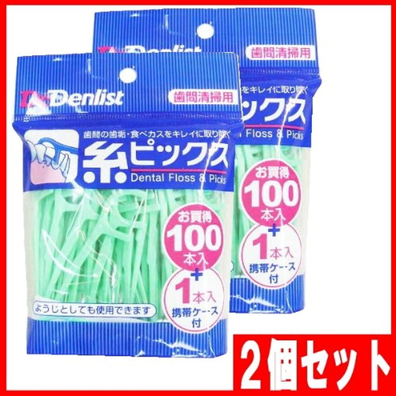 忠実に思慮のない三角Dr.デンリスト 糸ピックス(歯間清掃用) 100本+1本(携帯ケース付) 2個セット