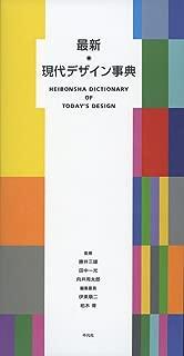 最新 現代デザイン事典