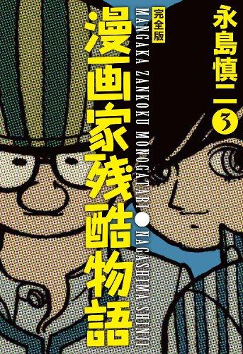 漫画家残酷物語・完全版(3) (その他)の詳細を見る