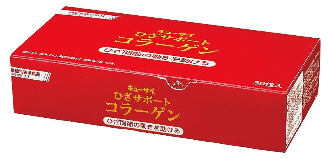 ガレージロードハウス逸話キューサイ ひざサポートコラーゲン 分包/粉末タイプ/150g(約30日分)[機能性表示食品]