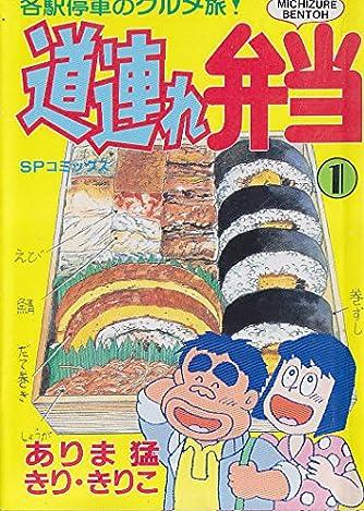道連れ弁当 1 (SPコミックス)